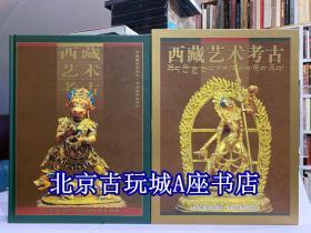 西藏艺术考古【绘画、建筑、雕刻】