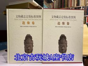 文物藏品定级标准图例 造像卷【涉及的文物涵盖西晋至清代的各个时期  200余件】