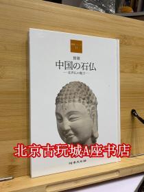 馆藏 中国石佛 北齐佛像的魅力