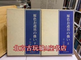 原色茶道具【淡交社 千宗室 1972年出版物】