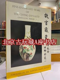 故宫藏瓷 清乾隆 珐琅彩瓷 卷一 【1962年老版】