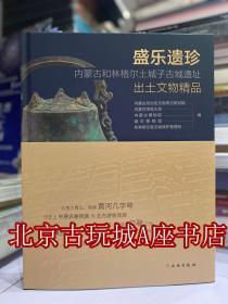 盛乐遗珍  内蒙古和林格尔土城子古城遗址出土文物精品
