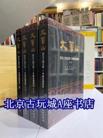 大云山西汉江都王陵1号墓发掘报告(全四册)【推荐藏书】
