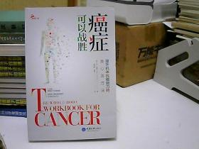 癌症可以战胜:提升机体抗癌能力的身心灵方法