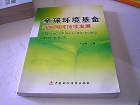 全球环境基金与中国可持续发展