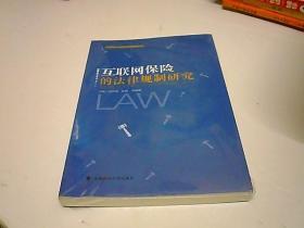 互联网保险的法律规制研究
