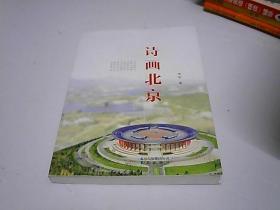 诗画北京 了解首都的媒介 畅游京华的工具 文学欣赏的读本