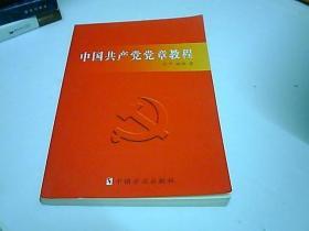 中国共产党党章教程