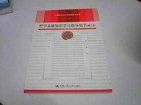 哲学基础知识学习指导用书