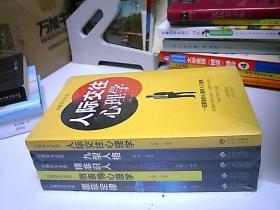 成功社交心理学(套装全5册)墨菲定律+九型人格+精准识人+微表情心理学+人际交往心理学