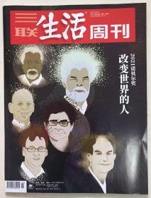 三联生活周刊 2021年 10月18日 2021年第42期 总第1159期 邮发代号:82-20