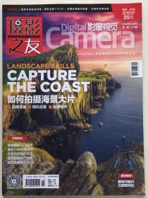 摄影之友 影像视觉 2021年 10月刊 总.第177期 邮发:46-353