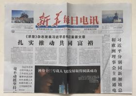 新华每日电讯 2021年 10月16日 星期六 今日4版 总第10517期 邮发代号:1-19
