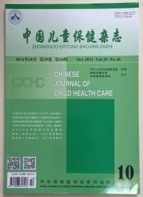 中国儿童保健杂志 2021年 10月 第29卷 第10期  邮发代号:52-180
