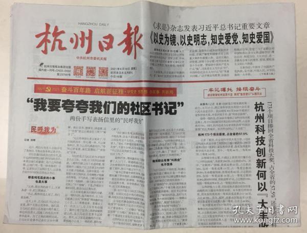 杭州日报 2021年 6月16日 星期三 今日16版 第23799期