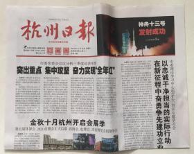 杭州日报 2021年 10月16日 星期六 今日4版 第23921期