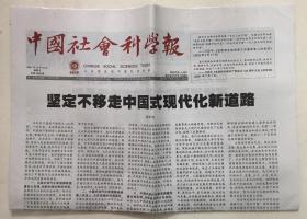 中国社会科学报 2021年 10月15日 星期五 总第2266期 今日16版 邮发代号:1-287