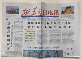 新华每日电讯 2021年 10月17日 星期日 今日4版 总第10518期 邮发代号:1-19