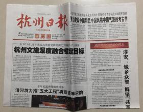杭州日报 2021年 10月18日 星期一 今日8版 第23923期