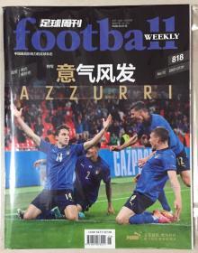 足球周刊 2021年 7月1日 NO.13 第818期 邮发代号:46-284