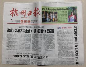 杭州日报 2021年 10月19日 星期二 今日16版 第23924期