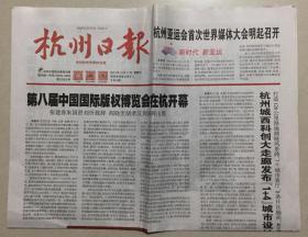 杭州日报 2021年 10月17日 星期日 今日4版 第23922期
