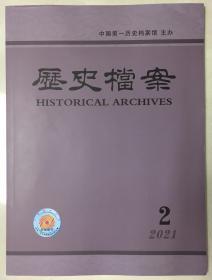 历史档案 2021年 第2期 总第162期 邮发代号:2-270