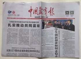 中国教育报 2021年 10月16日 星期六 第11578期 今日4版 邮发代号:1-10