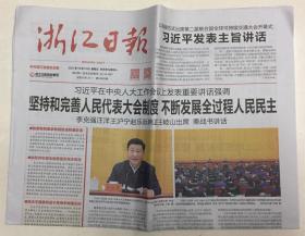 浙江日报 2021年 10月15日 星期五 今日12版 第26439期 邮发代号:31-1