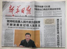 新华日报 2021年 10月15日 星期五 邮发代号:27-1