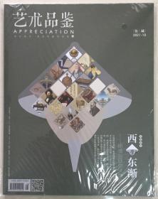 艺术品鉴 鉴藏 2021年 第10期 Vol.123 邮发代号:52-215