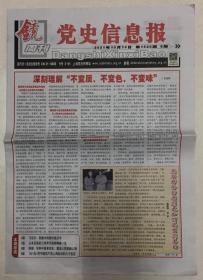 镜周刊 党史信息报 2021年 10月13日 第1520期 邮发代号:3-91