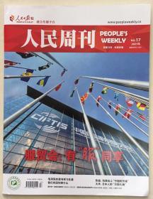 人民周刊 2021年 第17期 邮发代号:2-641