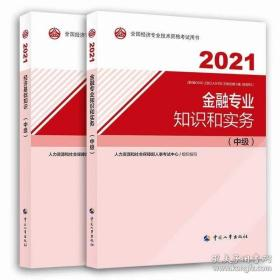 2021中级经济师金融专业知识与实务 +基础两本