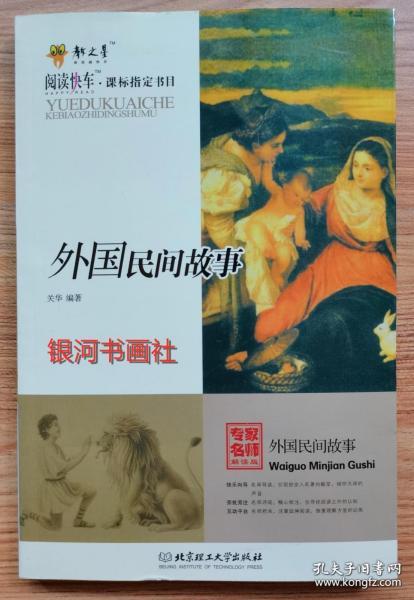 阅读快车·课标指定书目:外国民间故事