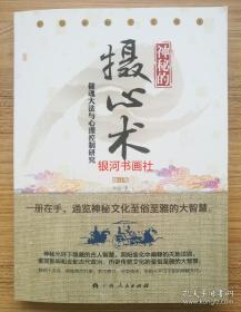 【正版现货】中华神秘文化书系-神秘的摄心术(修订版)第4版