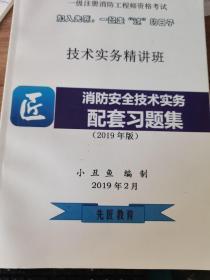 小丑鱼2019年一级注册消防工程师资格考试技术实务  消防安全技术实务配套习题集