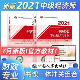 【2021新书】2021年中级经济师考试教材全2本 经济基础+财政税收专业知识和实务
