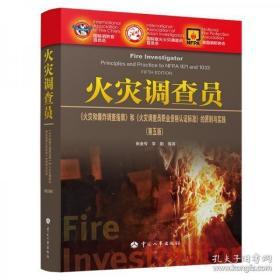 【现货速发】火灾调查员《火灾和爆炸调查指南》和《火灾调查员职业资格认证标准》的原则与实践(第五版)塑封