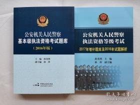 【备考2021基本级中级】公安机关人民警察执法资格等级考试题库+解析(2本套)