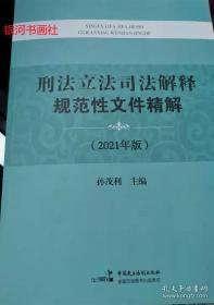 【现货速发】刑法立法司法解释规范性文件精解(2021年版)