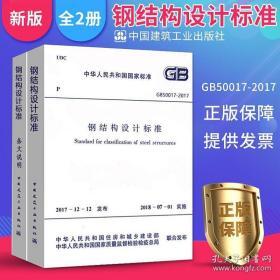 正版现货 GB50017-2017钢结构设计标准2017(共二册)含条文说明