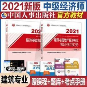 2021新版中级经济师建筑 建筑与房地产中级必备教材套装(共2册)经济基础教材+建筑教材
