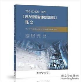 TSG D7006-2020压力管道监督检验规则释义 定价:85.00元