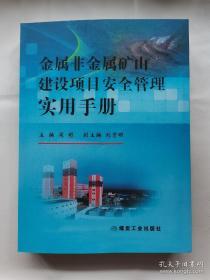 【现货速发】金属非金属矿山建设项目安全管理实用手册