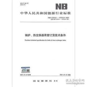 NB/T 47019.1-47019.9-2021 锅炉 热交换器用管订货技术条件 NB/T 47019 代替NB/T 47019.1-47019.8-2011