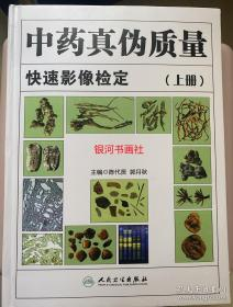 中药真伪质量快速影像检定(上册)四色铜版印刷