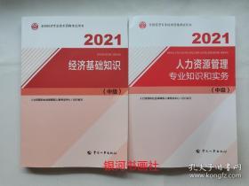 2021新版中级经济师教材经济基础知识+人力资源管理专业知识和实务(中级)2本套 中国人事出版社