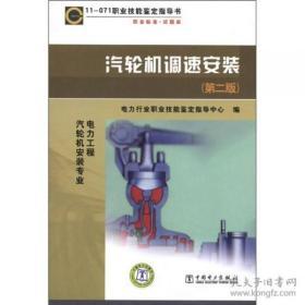 11-071 职业技能鉴定指导书(职业标准·试题库):汽轮机调速安装(第2版)