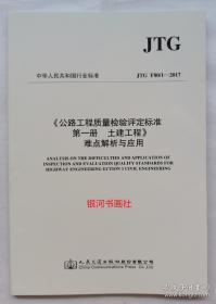 《公路工程质量检验评定标准第一册土建工程》难点解析与应用